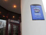 """В Москве задержали голодающих возле офиса """"Единой России"""" жилищных очередников"""