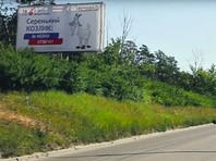 """В Чите спешно демонтируют шутливые предвыборные баннеры с обещанием """"ответить за козла"""" (ФОТО)"""