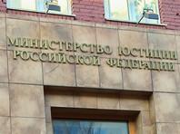 Минюст предложил упростить контроль за работой НКО