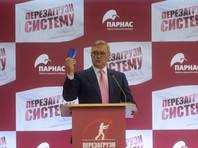 """ПАРНАС могут снять с выборов за использование слов """"тряхнуть"""", """"шатнуть"""" и """"путинист"""""""