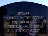 """Десять памятников и мемориалов жертвам Холокоста в четырех регионах России откроет Российский еврейский конгресс (РЕК) в сентябре 2016 года в рамках проекта """"Вернуть достоинство"""""""