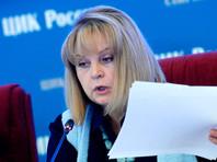 Глава ЦИК поддержала идею о переносе даты единого дня голосования