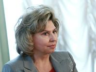 Омбудсмен Москалькова осудила акцию матерей Беслана