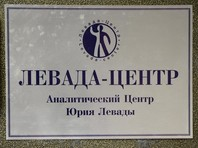 """В """"Левада-Центре"""" ответили на обвинения Минюста о финансировании из США и объявили о приостановке работы"""