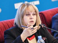 Глава ЦИК Памфилова требует от Киева обеспечить безопасность на выборах в Госдуму
