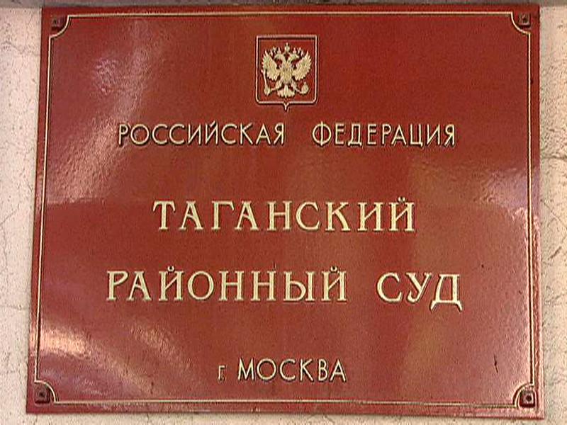 Таганский суд Москвы постановил выплатить более двух миллионов рублей за незаконное уголовное преследование четырем фигурантам дела о покраске звезды на шпиле высотки на Котельнической набережной