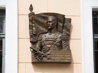 В июне в Петербурге была установлена памятная доска в честь финского маршала, главнокомандующего финской армией Карла Маннергейма