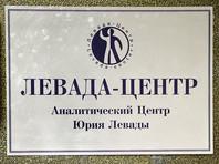 """""""Левада-Центр"""" отказался от суда с Минюстом по поводу ярлыка """"иноагента"""""""