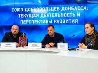 """В """"Союзе добровольцев Донбасса"""" состоят уже около 10 тысяч человек, сообщил Бородай"""