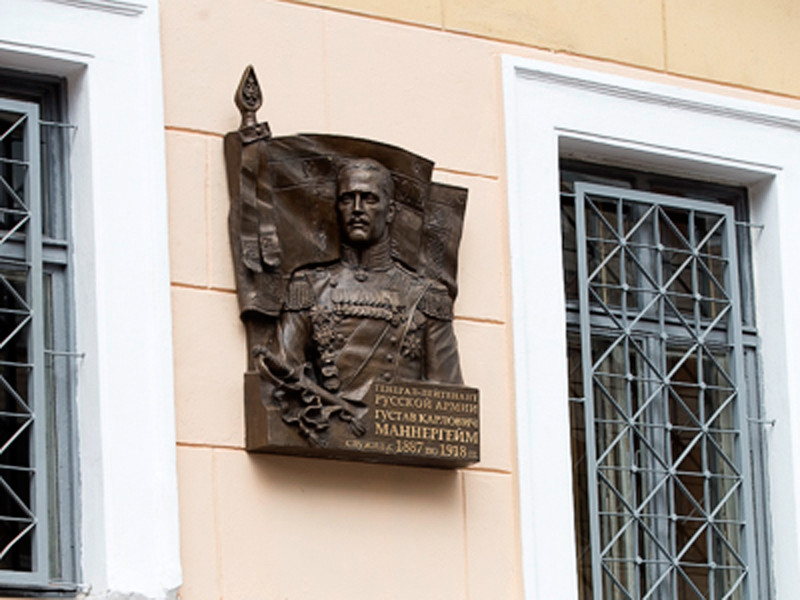 В Санкт-Петербурге до 8 сентября демонтируют памятную доску Маннергейму