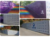 Разноцветную лестницу в Томске приняли за гей-символику и нажаловались мэру (ФОТО)