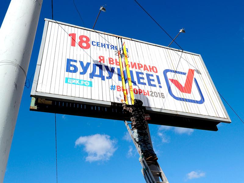 """Движение """"Голос"""" назвало предстоящее выборы в Госдуму """"самыми вялыми"""" за прошедшее десятилетие"""