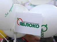 """""""Яблоко"""" через Верховный суд потребовало отменить указы президента о введении ответных санкций и продуктового эмбарго"""