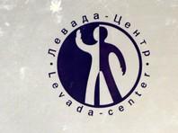 """В акте проверки Минюста говорится о том, что """"Левада-Центр"""", будучи финансируемым иностранными организациями, участвует в политической деятельности в России в интересах этих организаций"""