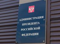 Владимир Путин назначил главу Росатома Сергея Кириенко первым заместителем руководителя Администрации президента РФ