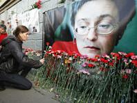 Десять лет с убийства Анны Политковской: США снова призвали найти заказчика преступления