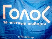 """Ассоциация """"Голос"""" до конца месяца подаст кассационную жалобу в президиум Мосгорсуда с требованием признать незаконным и необоснованным судебный акт о ликвидации"""