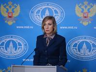 Официальный представитель МИД Мария Захарова подтвердила факт взлома