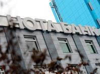 """В Москве по делу об отмывании денег в """"Нота-банке"""" арестована потомственная гадалка"""