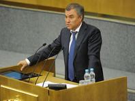 Володин заявил, что Госдума обсудит возможную расплату депутатов за прогулы