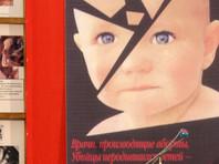 Митинг за запрет абортов в Москве собрал до тысячи человек