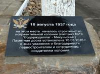 Правозащитники обнаружили в Коми табличку в память о первостроителях самого страшного лагеря в СССР