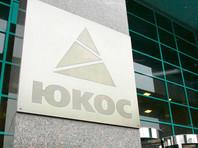 В Конституционный суд РФ поступил запрос Министерства юстиции о возможности не выплачивать экс-акционерам ЮКОСа 1,8 млрд евро по решению ЕСПЧ