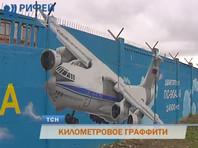 Километровое граффити, посвященное истории российской авиации, появилось в Перми