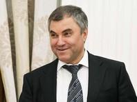 Володин избран спикером Госдумы РФ седьмого созыва символическим количеством голосов - 404