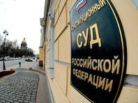 В Конституционный суд РФ поступил запрос о возможности не выплачивать экс-акционерам ЮКОСа 1,8 млрд евро по решению ЕСПЧ