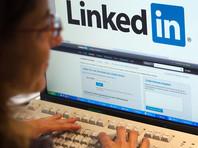 """Роскомнадзор потребовал ограничить доступ к LinkedIn на территории РФ из-за нарушения закона """"О персональных данных"""""""