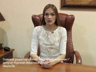 Бывшему депутату курской облдумы Ольге Ли предъявили обвинение в клевете на судью