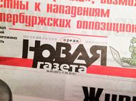 """Иск лоукостера к """"Новой газете"""" был зарегистрирован 6 октября, при этом дата его рассмотрения назначена не была. Об основаниях исковых требований также не сообщалось"""