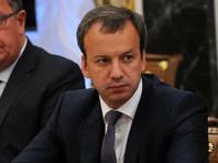 """""""Коммерсант"""" сообщил о возможном назначении Дворковича главой РЖД"""