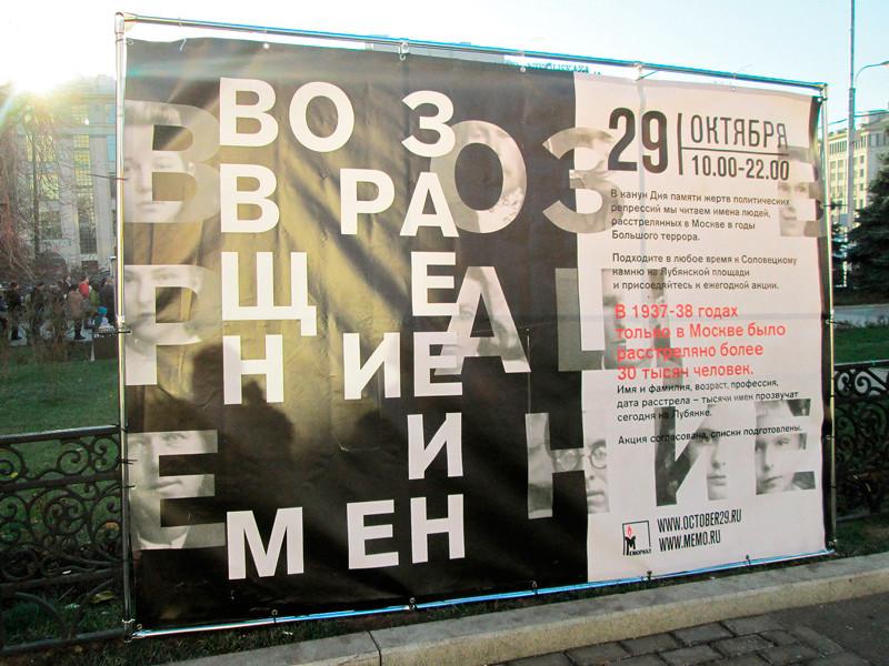 """В Москве стартовала акция """"Возвращение имен"""""""