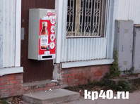 Спустя три недели после скандала с появлением автомата по продаже косметического лосьона на основе боярышника в Калуге, закончившегося его демонтажом, в городе снова появился такой же торговый аппарат