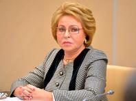 """Глава Совета Федерации предостерегла от сокращения трат на оборонку, назвав ее """"важным приоритетом"""""""