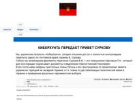 """Украинские хакеры, называющие себя """"Киберхунта"""", объявили о взломе переписки Владислава Суркова"""