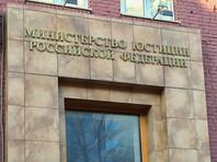 """Минюст принял решение, что Международное историко-просветительское, благотворительное и правозащитное общество """"Мемориал"""" подлежит включению в реестр """"организаций, выполняющих функции иностранного агента"""