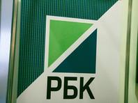 Юристы ранее выражали сомнение, что госкомпании удастся отсудить у РБК определенные в качестве компенсации 3 млрд рублей, отмечает Slon.ru