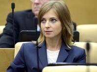"""Поклонская рассказала о письмах от украинцев с просьбами """"избавить их от лжеруководства"""""""