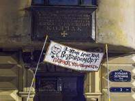 Мемориальную доску адмиралу Колчаку в Петербурге завесили плакатом с надписью про Волан-де-Морта