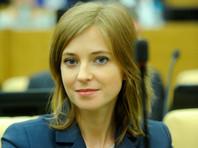 """В """"Единой России"""" рекомендовали Поклонской воздержаться от выступлений в СМИ"""