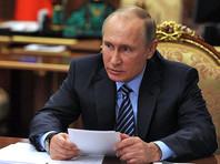 Кроме того, президент поручил МИД РФ направить генеральному секретарю ООН соответствующее уведомление