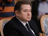 Глазьев предположил, что Трамп отменит антироссийские санкции