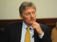 Об этом заявил в понедельник пресс-секретарь президента России Дмитрий Песков