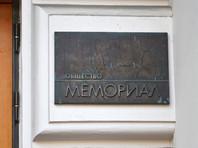 """В """"Мемориале"""" заявляли, что два события случайно совпали по времени, а базу собирали около 15 лет"""