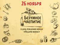 """В российских городах 26 ноября пройдет ежегодная благотворительная акция """"Безумное чаепитие"""". Ее инициатором является фонд """"Подари жизнь"""""""