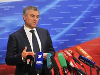 """Володин предупредил о """"плохих последствиях"""" резолюции Европарламента против """"российской пропаганды"""""""