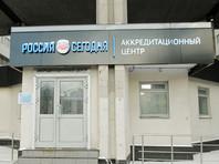 """В Госдуме предложили приравнять к Минобороны """"доносящие правду"""" ресурсы - """"Россия сегодня"""" иRT"""